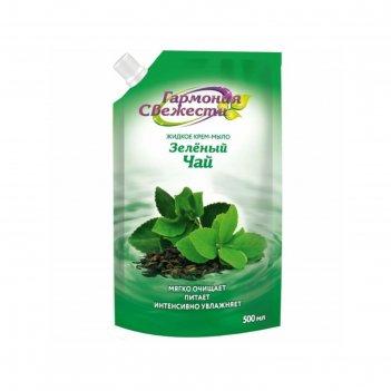 Жидкое крем-мыло гармония свежести «зеленый чай», 500 мл
