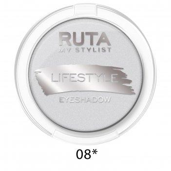 Тени для век ruta lifestyle, тон 08, изящное серебро