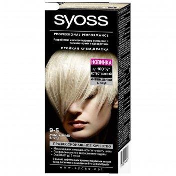 Крем-краска для волос syoss color, тон 9-5, жемчужный блонд