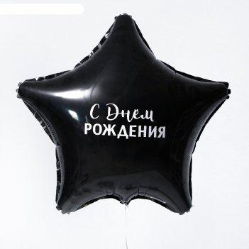 Наклейка на шар с др, классика 185x140