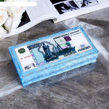 Шкатулка - купюрница «1000», 8,5x17 см, синяя, лаковая миниатюра
