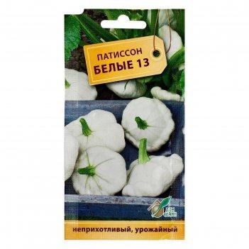 Семена патиссон белые 13