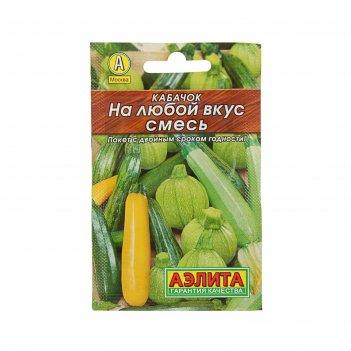 Семена кабачок на любой вкус, смесь, 2 г