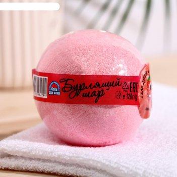 Соль для ванн бурлящий шар детский ягодный 120г