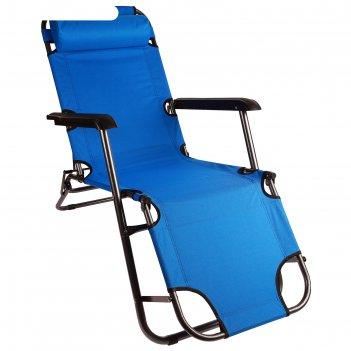 Кресло-шезлонг туристическое с подголовником 153х60х30 см, цвет: голубой