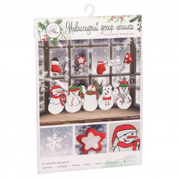 Набор для декора окон «весёлые снеговики», 21 х 29,7 см