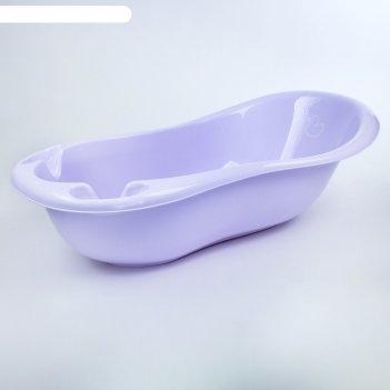 Ванна детская уточка без сливом 102 см, цвет фиолетовый