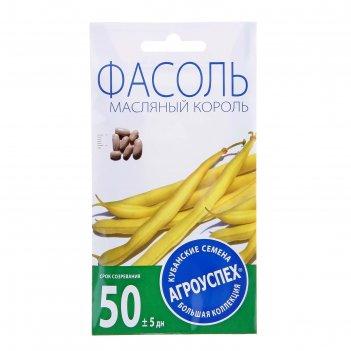 Семена фасоль масляный король кустовая, спаржевая, 5 гр