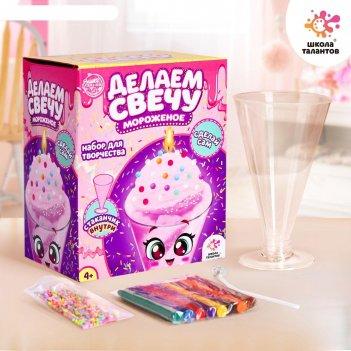 Школа талантов набор для творчества делаем свечу мороженое, клубника