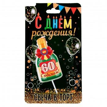 Свеча в торт бутылка шампанского, 60 с днем рождения!