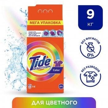 Порошок стиральный tide автомат color, 9 кг