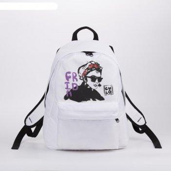 Рюкзак молод frida, 33*13*37, отд на молнии, н/карман, белый