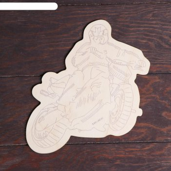 Заготовки для творчества. доска для выжигания мотоцикл, т1011