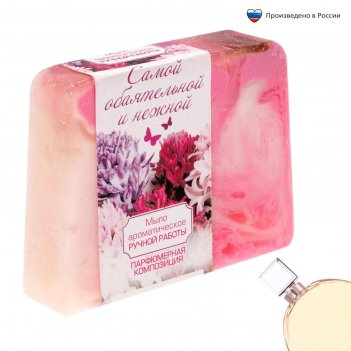 Косметическое мыло самой обаятельной и нежной, парфюмированное, 100 гр.