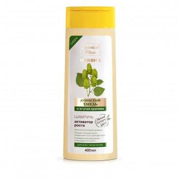 Шампунь золотой шёлк herbica «активатор роста», с хмелем и крапивой, для в