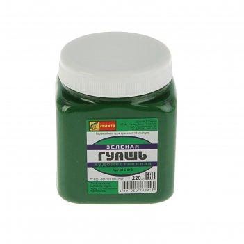 Гуашь банка 220 мл художественная зелёная спектр 360 г