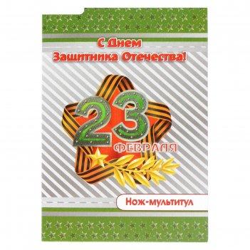 Нож-мультитул на открытке 23 февраля звезда