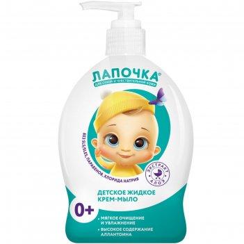 Крем-мыло детское жидкое «лапочка», 300 мл