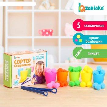 Zabiaka набор для сортировки сортер-стаканчики: цветные бомбошки с пинцето
