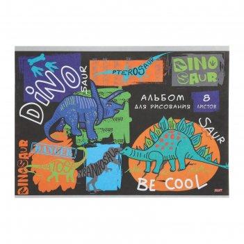 Альбом д/рис а4 8л на скрепке дизайн с динозаврами, обл офс, бл офс 08-144