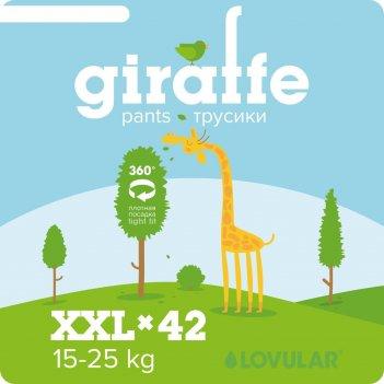 Трусики - подгузники lovular giraffe  xxl, 15-25 кг. 42 шт/уп