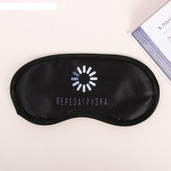 Маска для сна перезагрузка, 19,2 х 9,4 см