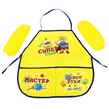 Набор детский для творчества collorista супер сын фартук 45 х 49 см и нару