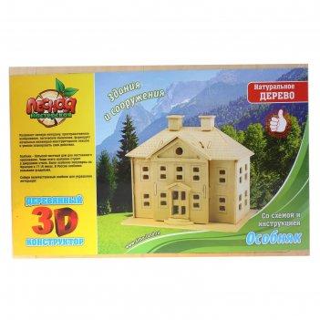 Конструктор деревянный 3d особняк