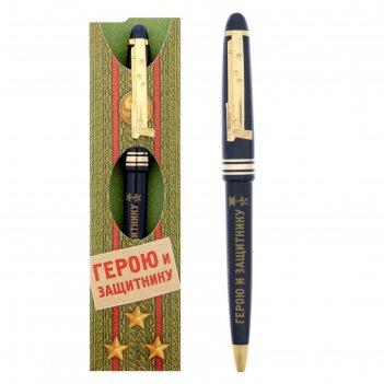 Ручка подарочная герою и защитнику