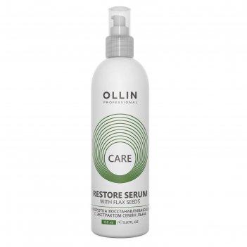 Сыворотка для восстановления волос ollin professional, с экстрактом семян