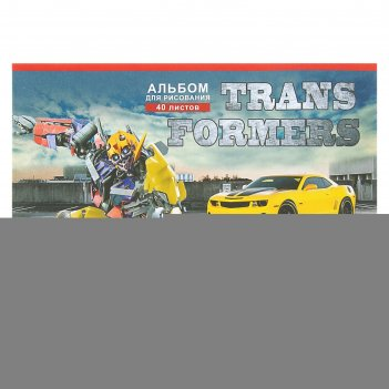 Альбом для рисования а4, 40 листов боевой трансформер, бумажная обложка