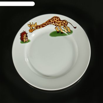 Тарелка мелкая 17,5 см жираф