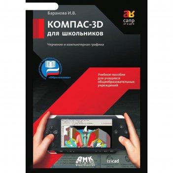 Компас-3d для школьников|черчение и компьютерная графика. и.в. баранова