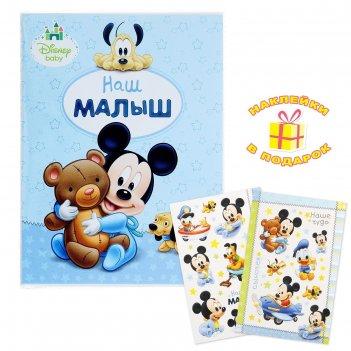 Фотоальбом наш малыш микки маус, 36 фото, с наклейками