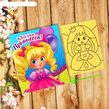 Фреска песком в открытке милая принцесса!, девочка + стразы