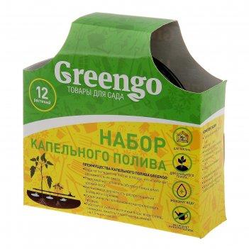 Комплект для капельного полива, на 12 растений, greengo