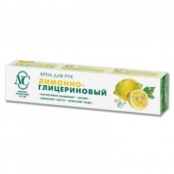 Крем для рук невская косметика «лимонно-глицериновый», 50 мл