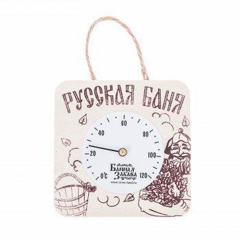 Термометр банный со стрелкой русская баня