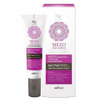Сыворотка-интенсив для волос bielita mezohair быстрый рост и идеальная дли