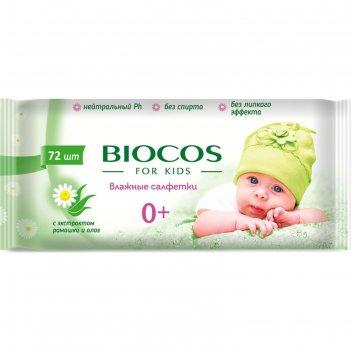 Салфетки влажные biocos for kids, детские, цвет микс, 72 шт.