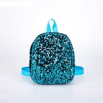 Рюкзак детский, отдел на молнии, с пайетками, цвет бирюзовый