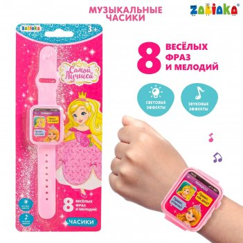 Часы музыкальные «самой лучшей», световые и звуковые эффекты, цвет розовый