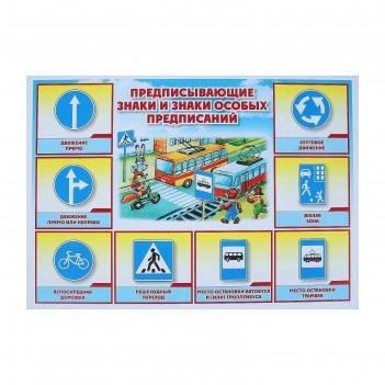 Набор плакатов дорожные знаки 4 плаката, а3