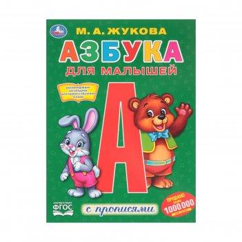 Первая раскраска с прописями а4. азбука для малышей 214х290 мм. 16 стр.