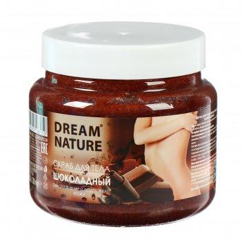 Скраб-пилинг для тела dream nature шоколадный 720 гр