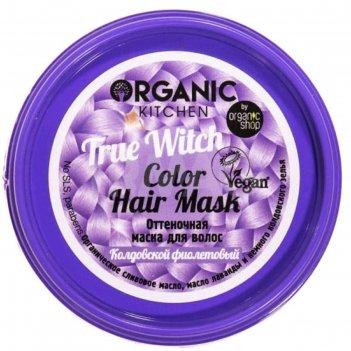 Оттеночная маска для волос natura siberica organic kitchen «колдовской фио