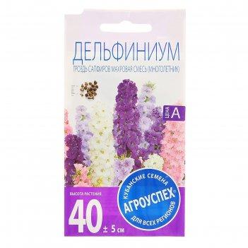 Семена цветов дельфиниум гроздь сапфиров, карликовая смесь, многолетник, 0