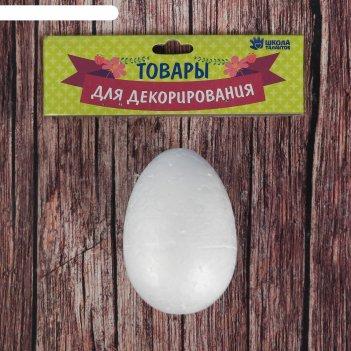 Фигурка для поделок и декорирования «яйцо», размер 1 шт: 5,5x8 см