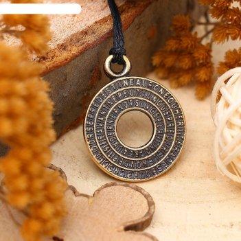 Амулет из ювелирной бронзы код калиостро (оберегает от беды, и защищает от