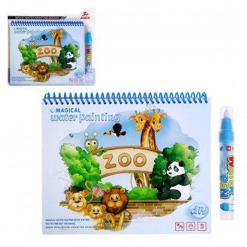 Книжка для рисования водой рисуем животных, с маркером